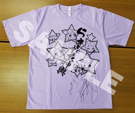 福原香織さん(柊つかさ役)サイン入りTシャツ